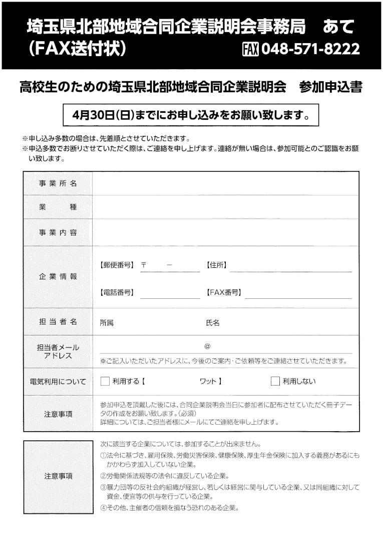hss_saihokugoudoukigyousetsumeikai_kigyoubosyu2.jpg