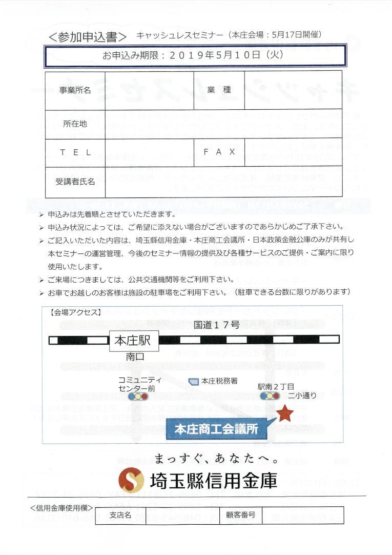 saishinhonjo_cashlessseminar2019_2.jpg
