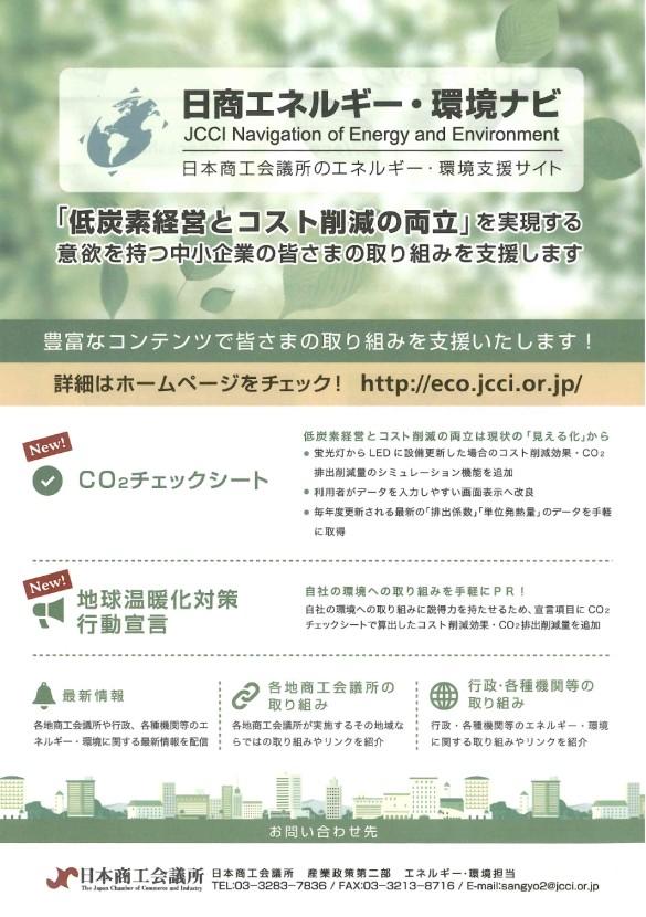 日商エネルギー・環境ナビ1