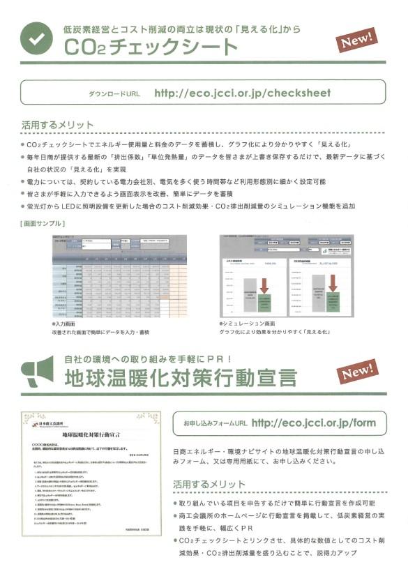 日商エネルギー・環境ナビ2