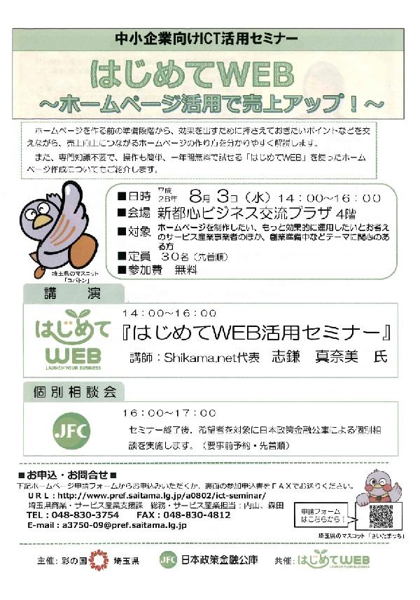 hajimete_web1.jpg