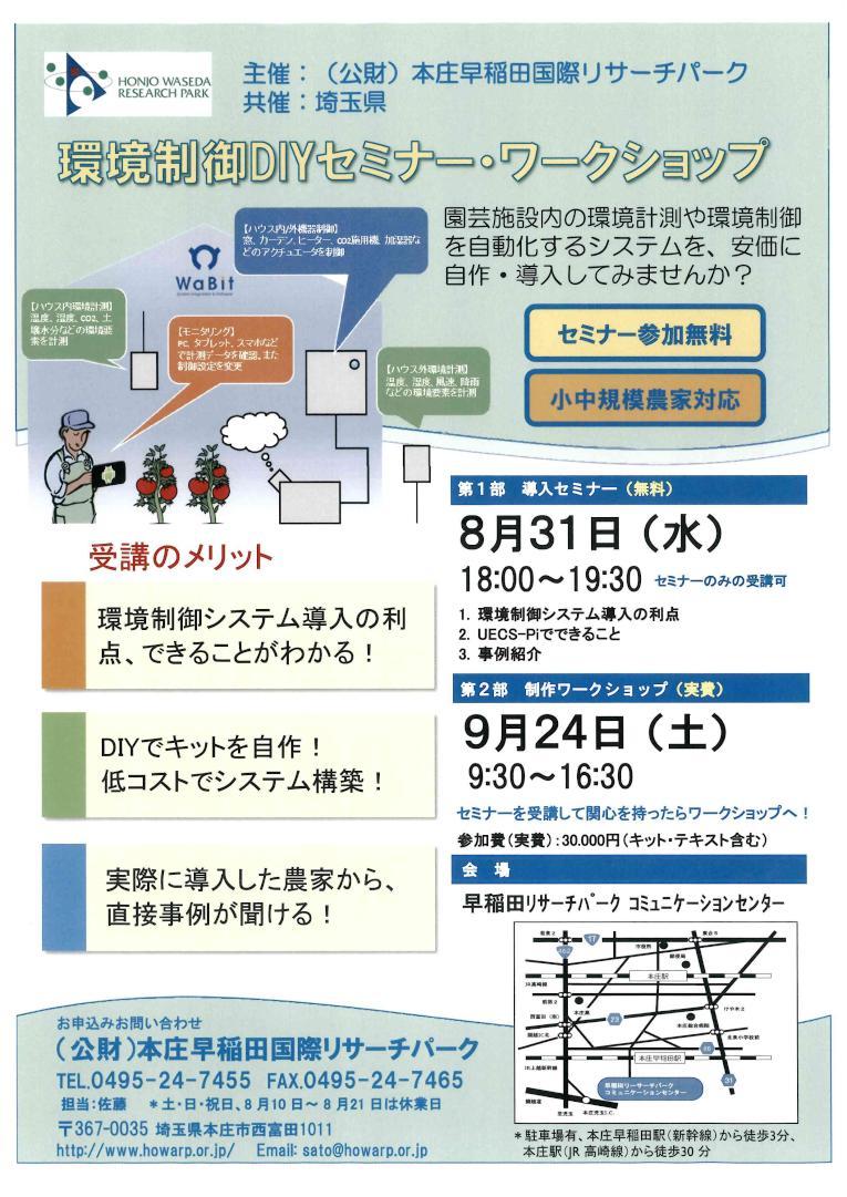 environmentalcontrol_diy1.jpg