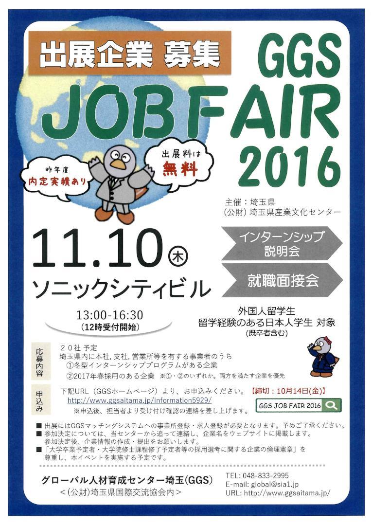 ggs_jobfair2016.jpg
