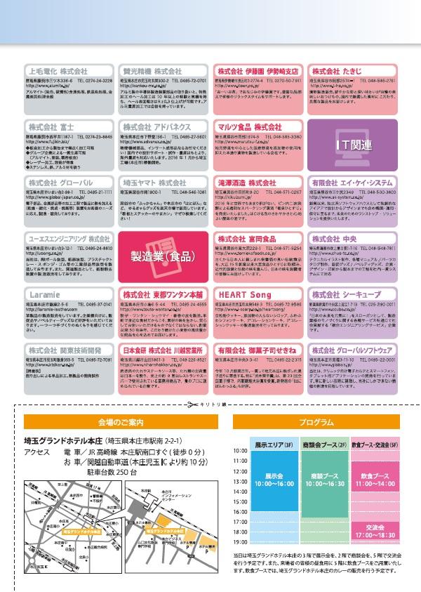 bpp2016businesstenjikaikouryuukai3.jpg