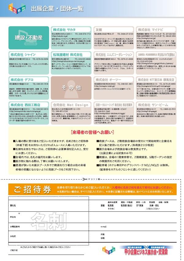 bpp2016businesstenjikaikouryuukai4.jpg