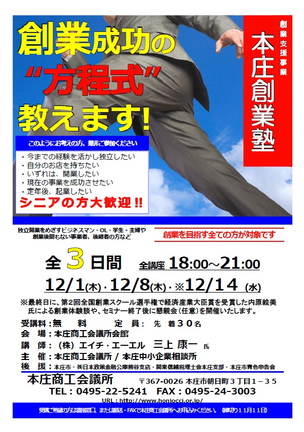 honjo_sougyoujuku1.jpg