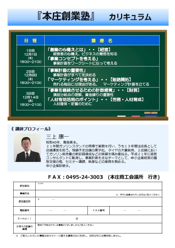 honjo_sougyoujuku2.jpg