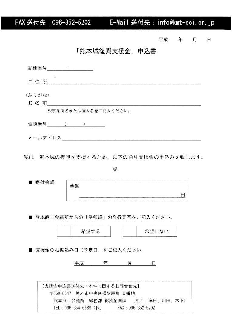 kumamotojou_fukkoushienkinbosyuu1_2.jpg