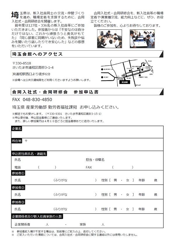 h29_saitamakennaishinnyuushaingoudounyuushashiki_kenshuukai2.jpg