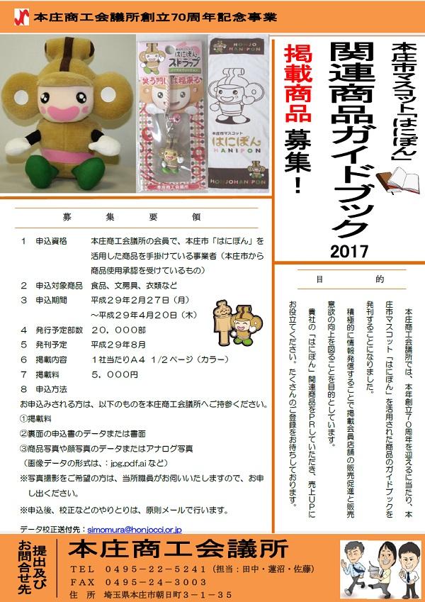 haniponguidebookkeisaiboshuu2017_1.jpg