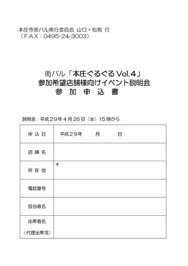 machibaru_honjoguruguru29_sankakiboutenpo_setsumeikai_moushikomisho.jpg