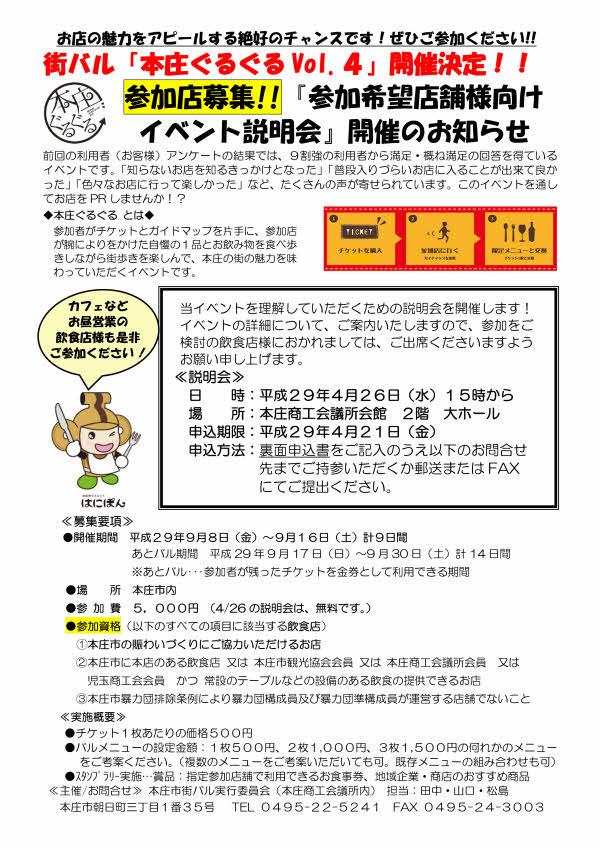 machibaru_honjoguruguru29_sankakiboutenpo_setsumeikai_annaichirashi.jpg