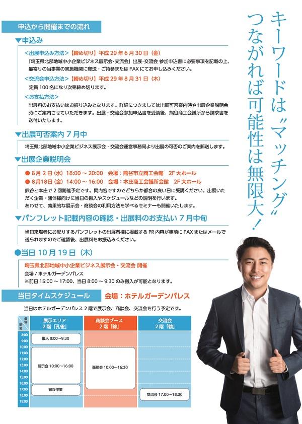 bpp2017businesstenjikaikouryuukai_annai3.jpg