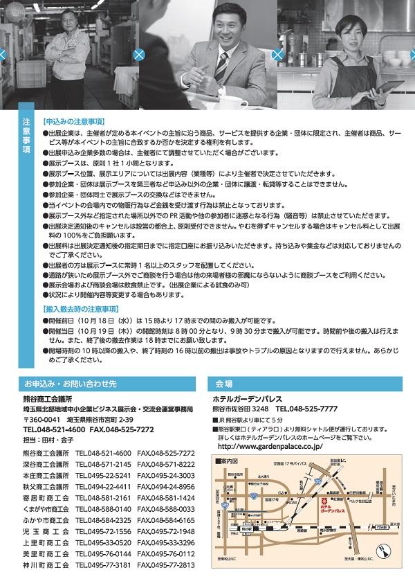 bpp2017businesstenjikaikouryuukai_annai4.jpg