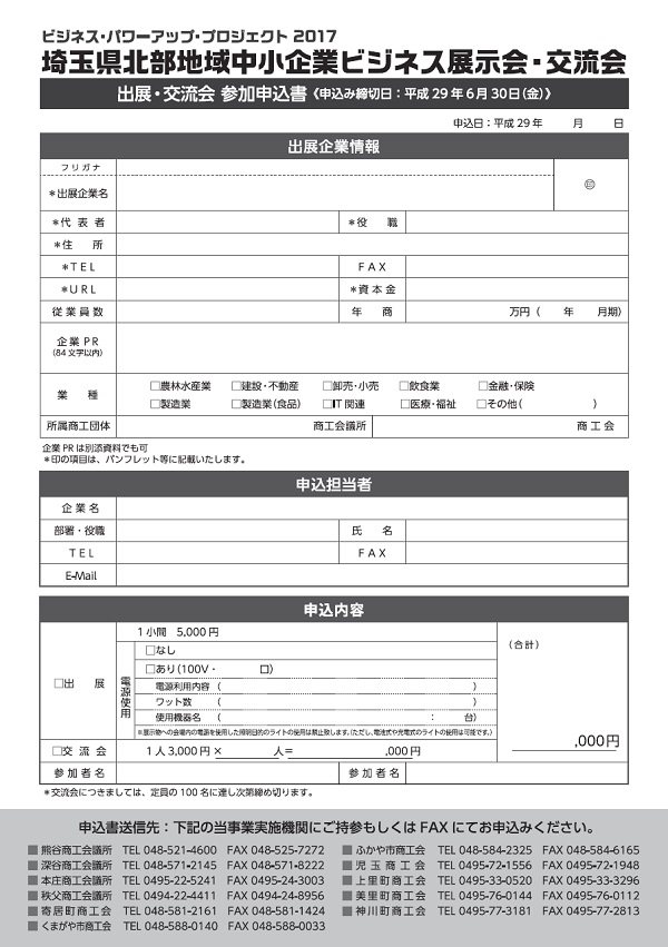 bpp2017businesstenjikaikouryuukai_moushikomi1.jpg
