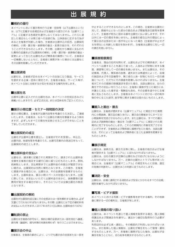 bpp2017businesstenjikaikouryuukai_moushikomi2.jpg