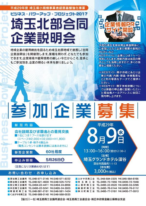 bpp2017goudoukigyousetsumeikai_sankakigyouboshuu1.jpg