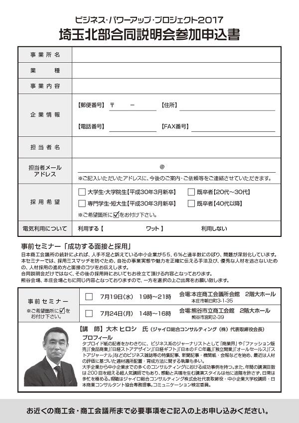 bpp2017goudoukigyousetsumeikai_sankakigyouboshuu2.jpg