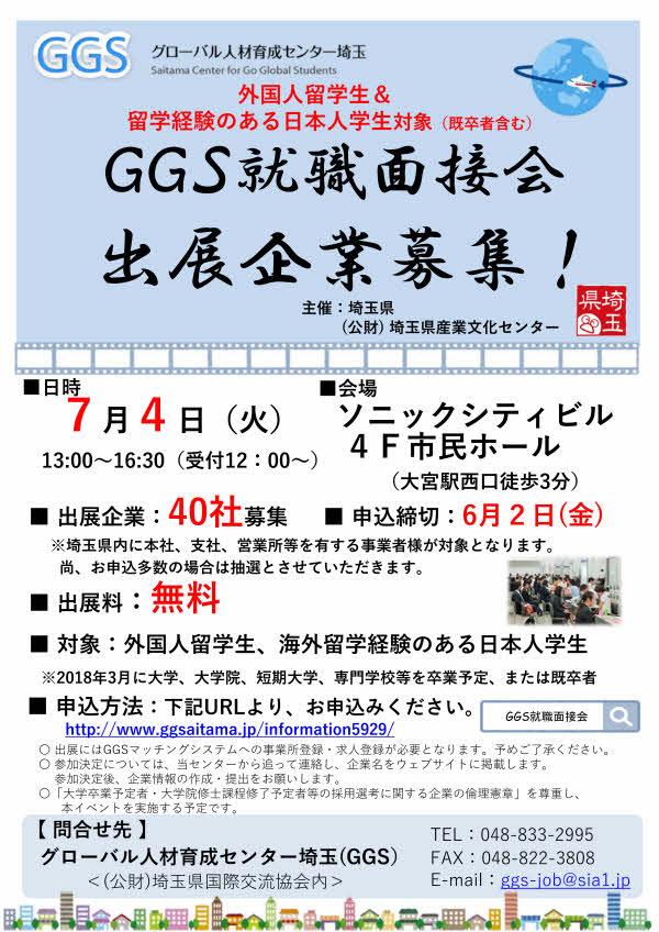 ggs_shuushokumensetsukai_shuttenkigyouboshuu.jpg