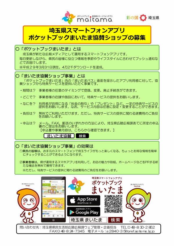 maitama_kyousanshopboshuu1.jpg