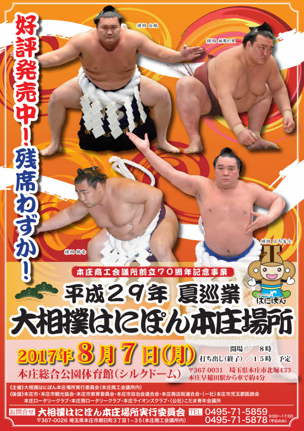 ozumohaniponhonjobasho1.jpg