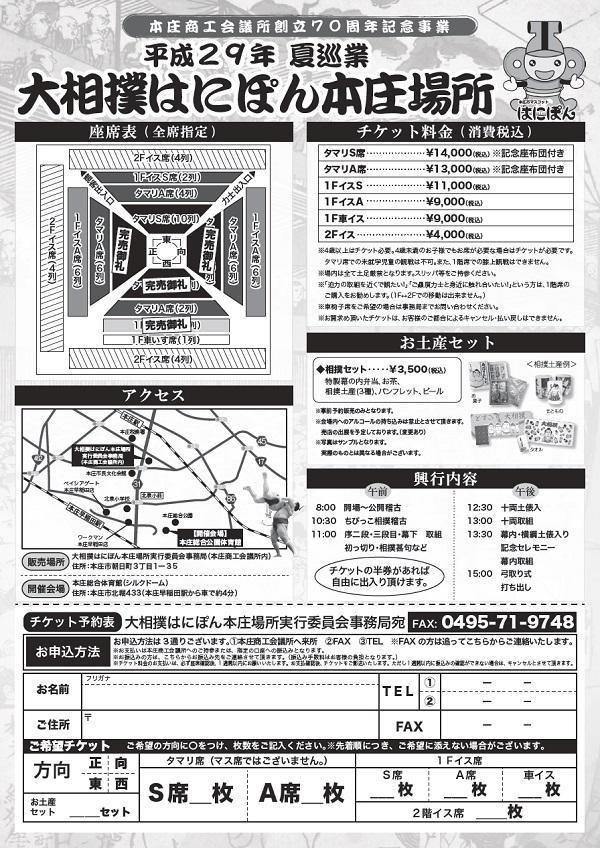 ozumohaniponhonjobasho2_0605.jpg