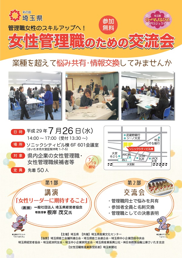 womenomics_jyoseikanrishokukouryukai1.jpg