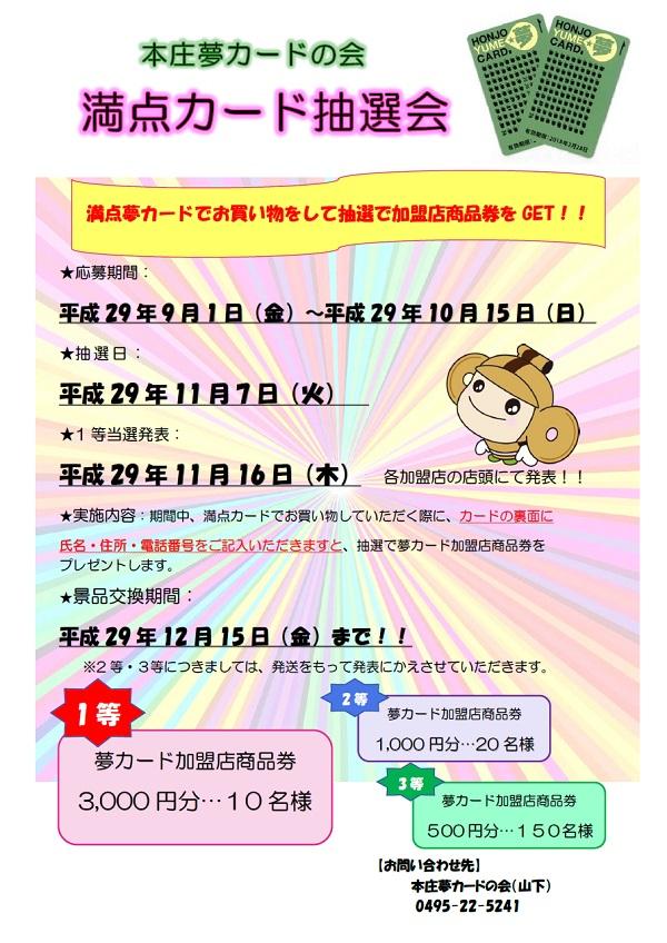 yumecard_chusenkai_291107.jpg