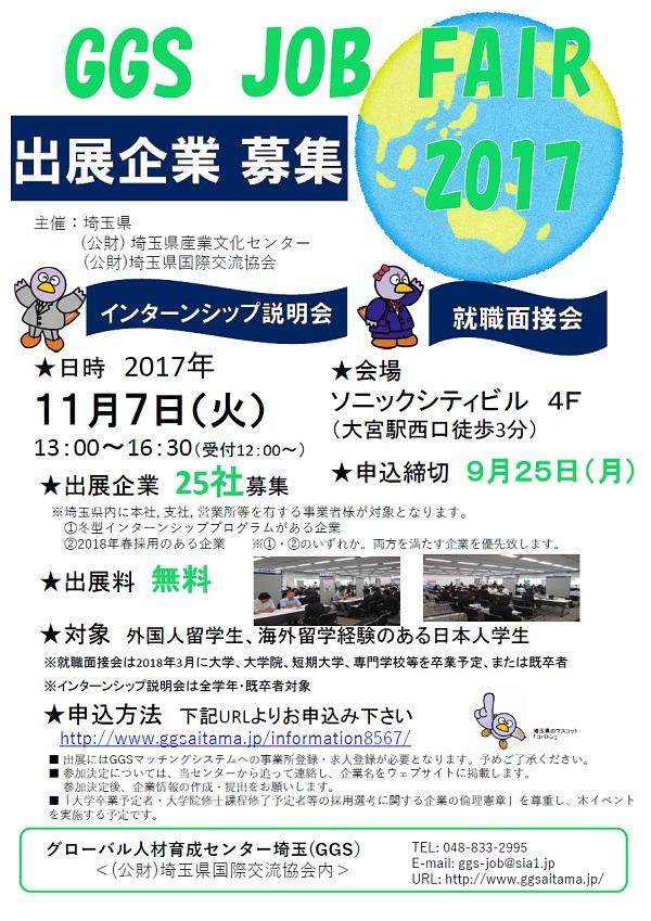 ggs_jobfair2017_shuttenkigyoboshu.jpg