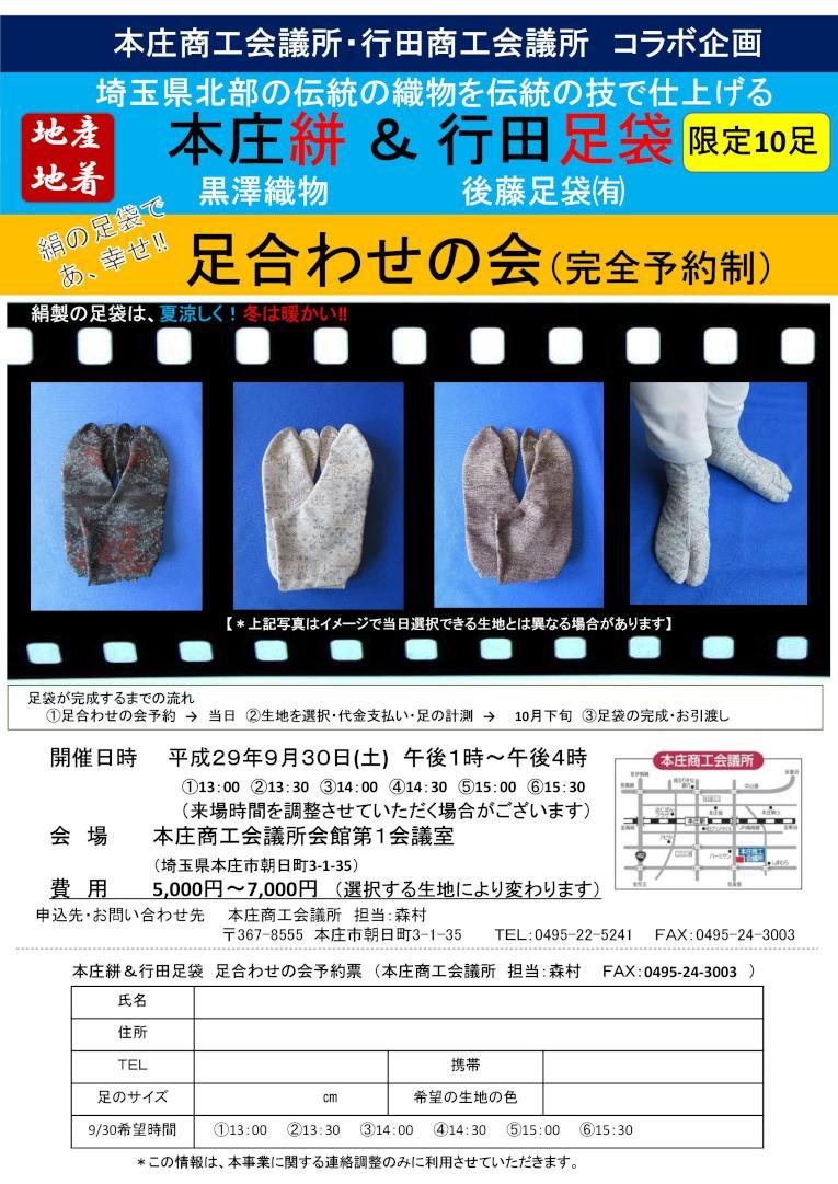 honjocci_gyodacci_ashiawasenokai.jpg