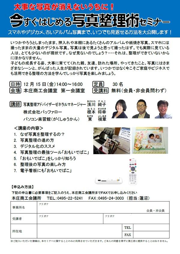 shashinseirijutsuseminar291215.jpg
