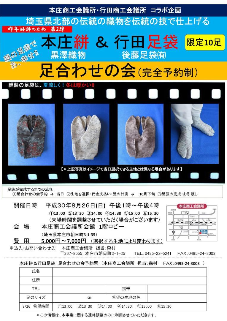 honjocci_gyodacci_ashiawasenokai2nd.jpg