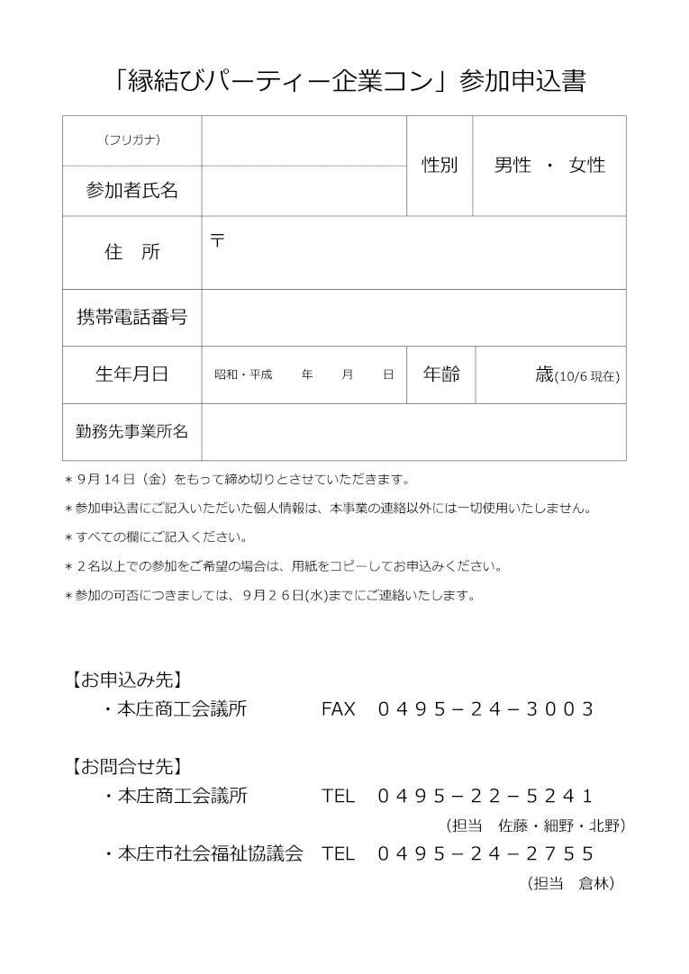 konkatsuparty2.jpg