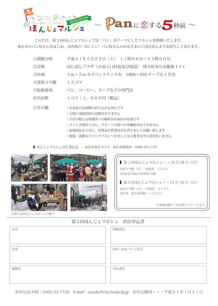 honjomarche3_shuttenboshu