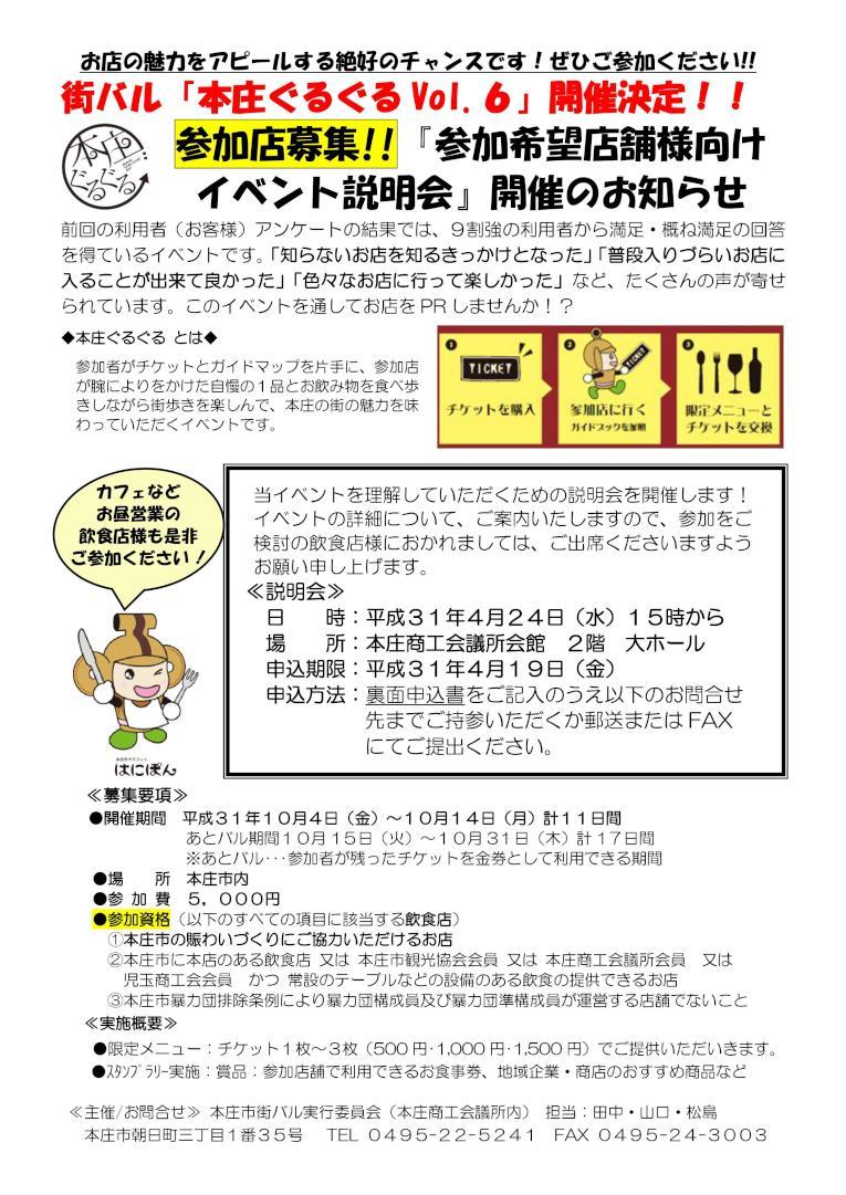 machibaru_honjoguruguru6_setsumeikai_annai.jpg