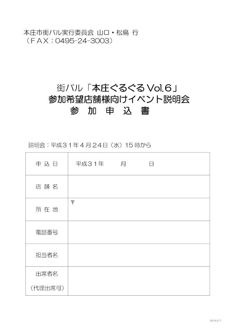 machibaru_honjoguruguru6_setsumeikai_moushikomisho.jpg