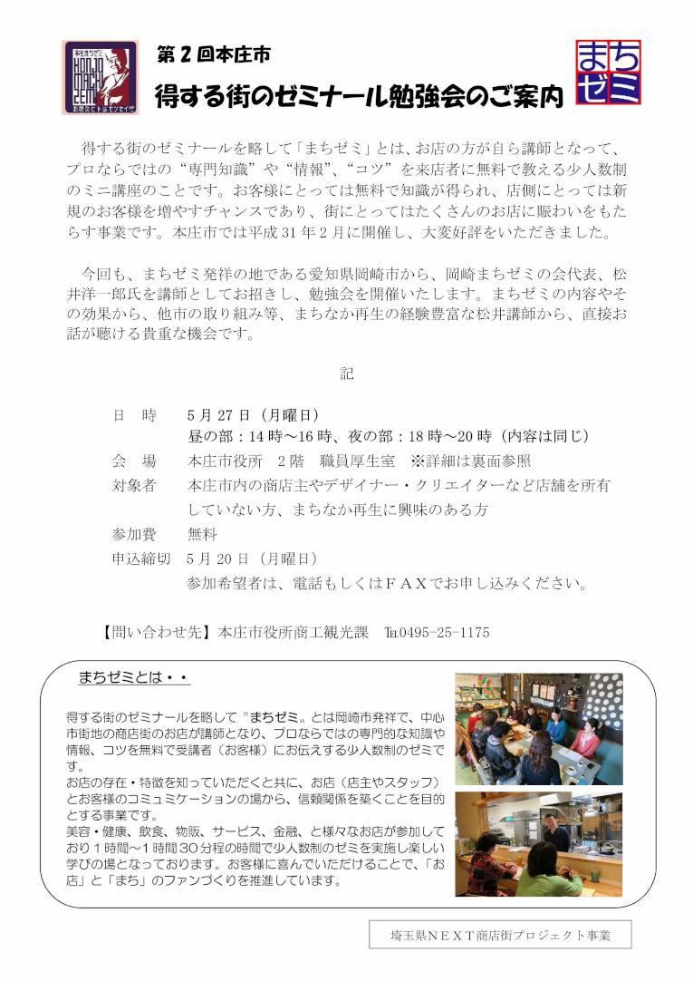 honjomachizemi2_benkyokai_1.jpg