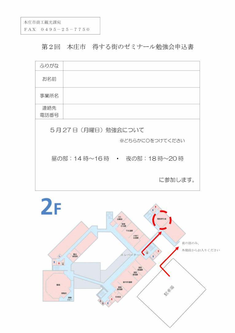 honjomachizemi2_benkyokai_2.jpg