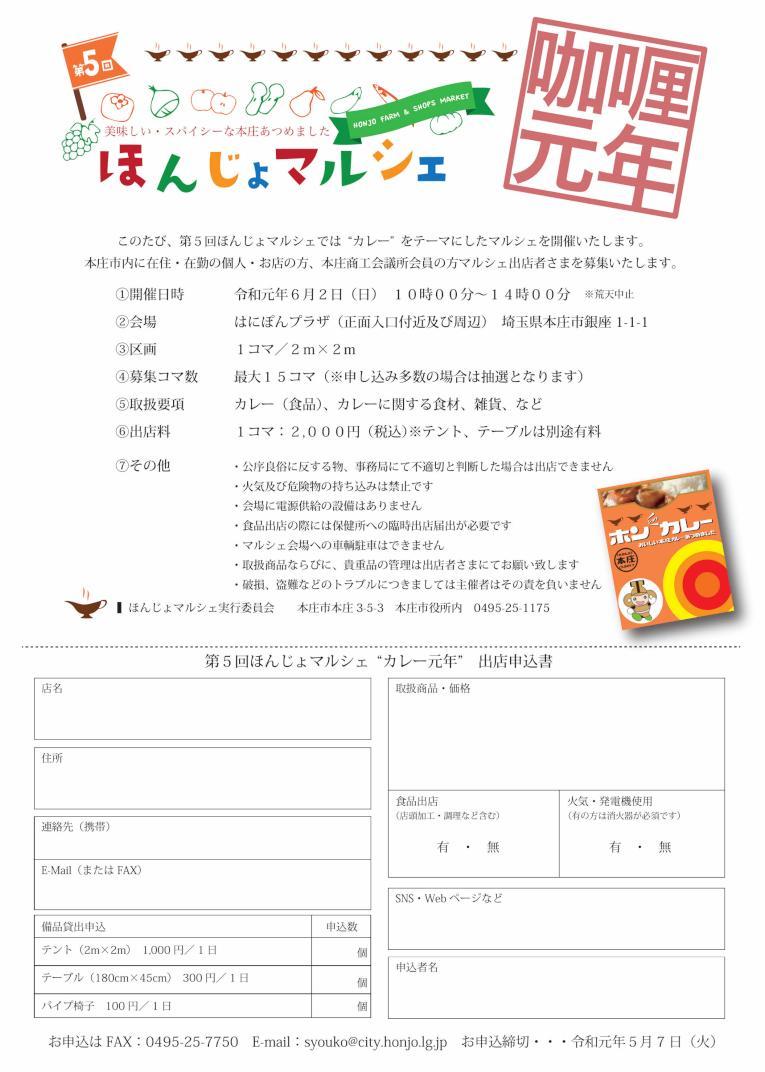 2019_honjomarche5_shuttenboshu.jpg