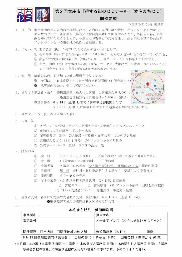 honjomachizemi2_sankamoshikomisho1.jpg
