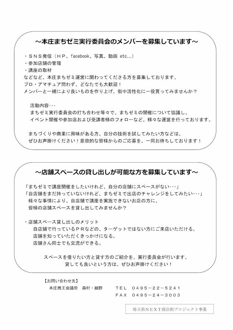 honjomachizemi2_sankamoshikomisho2.jpg