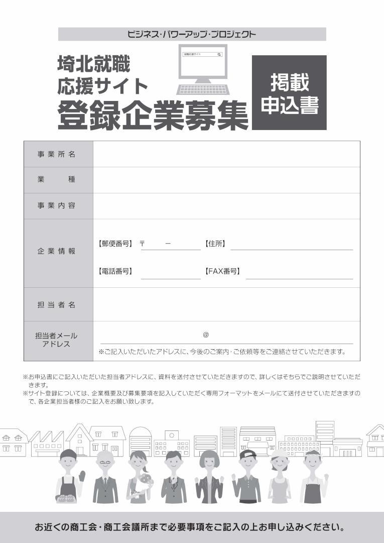 bpp2019saihokushushokuoensaito_kigyoboshu_2.jpg