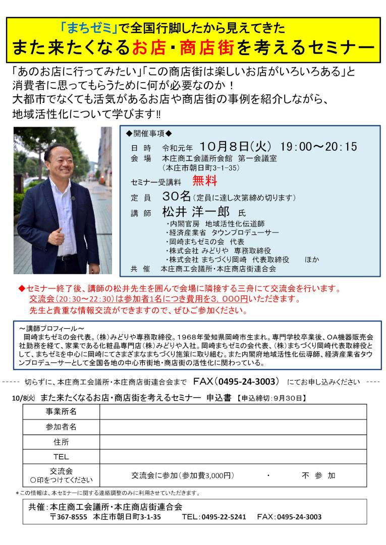 omise_shoutengai_seminar.jpg