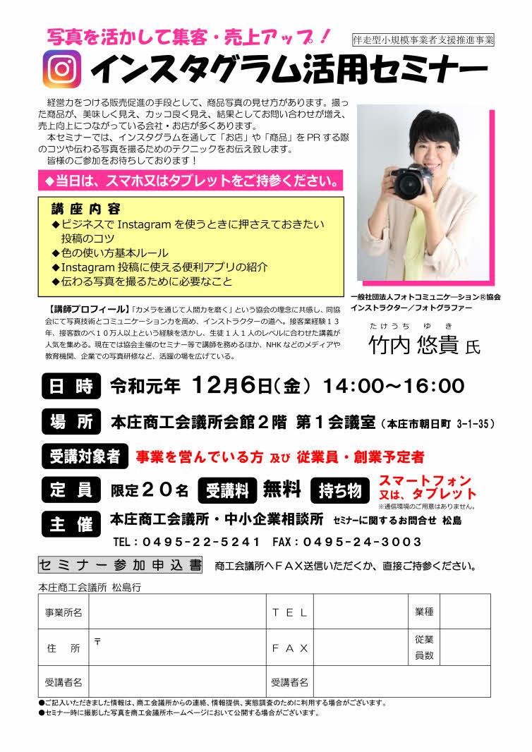 Instagram_katsuyouseminar011206.jpg