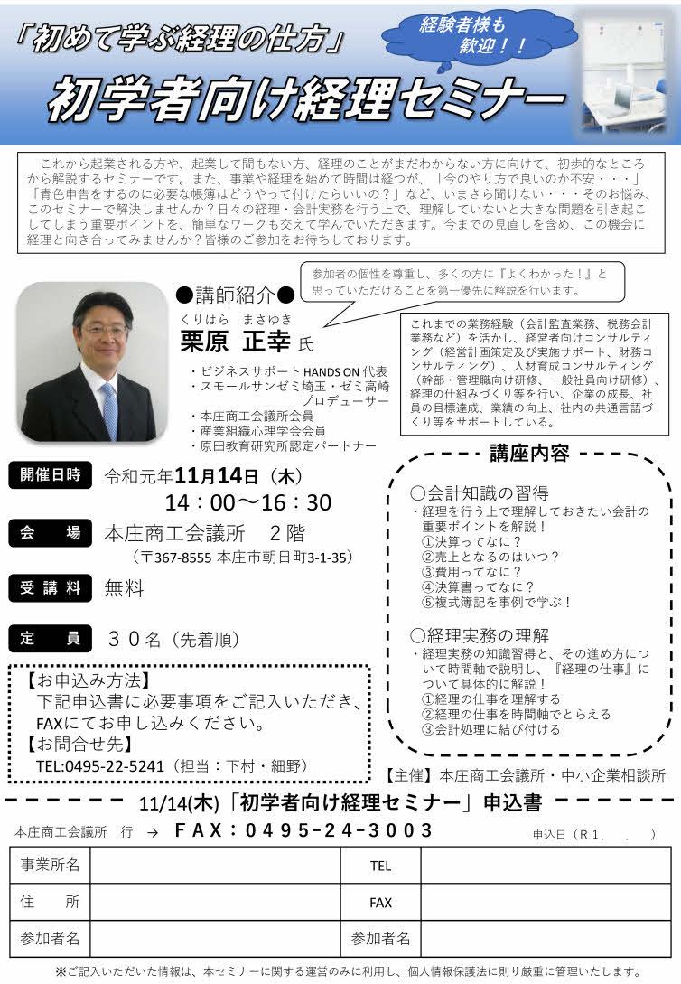 shogakushamuke_keiriseminar.jpg