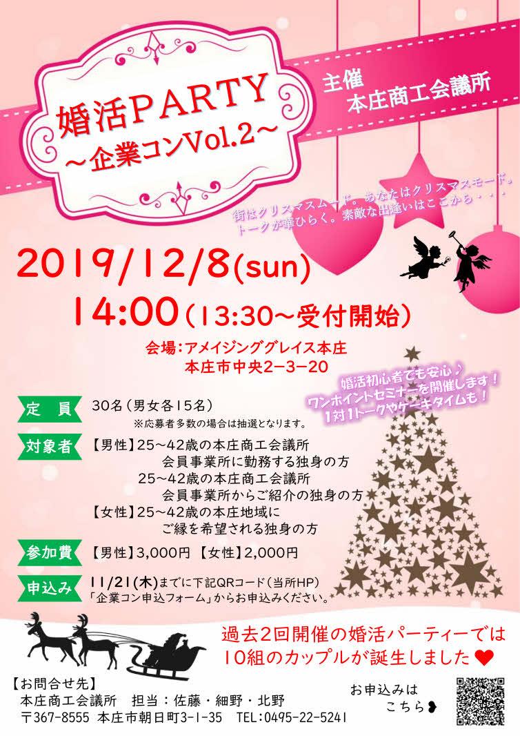 konkatsuparty_kigyoukon2_2.jpg