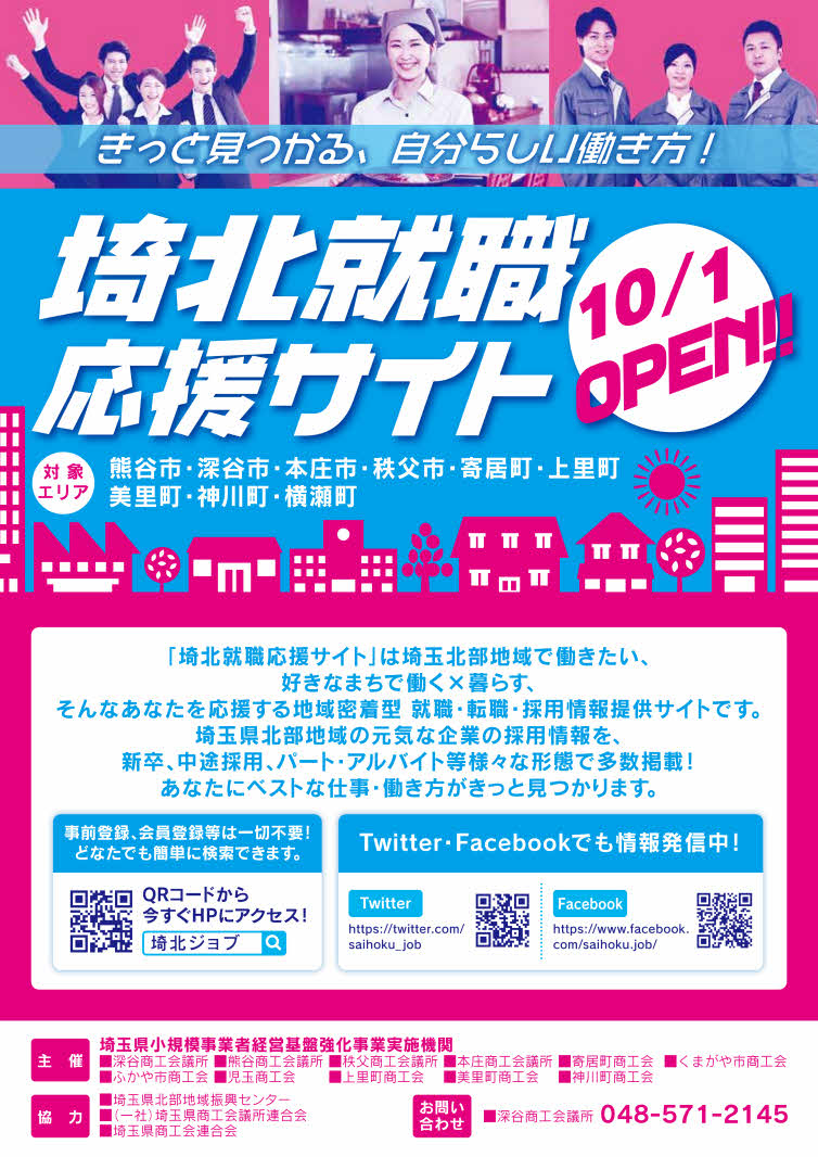 bpp2019saihokushushokuoensaito_open.jpg