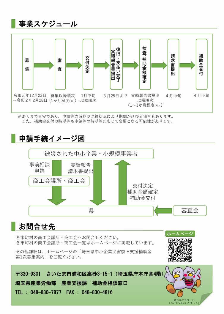 saitama_saigai_hojokin1_01_2.jpg