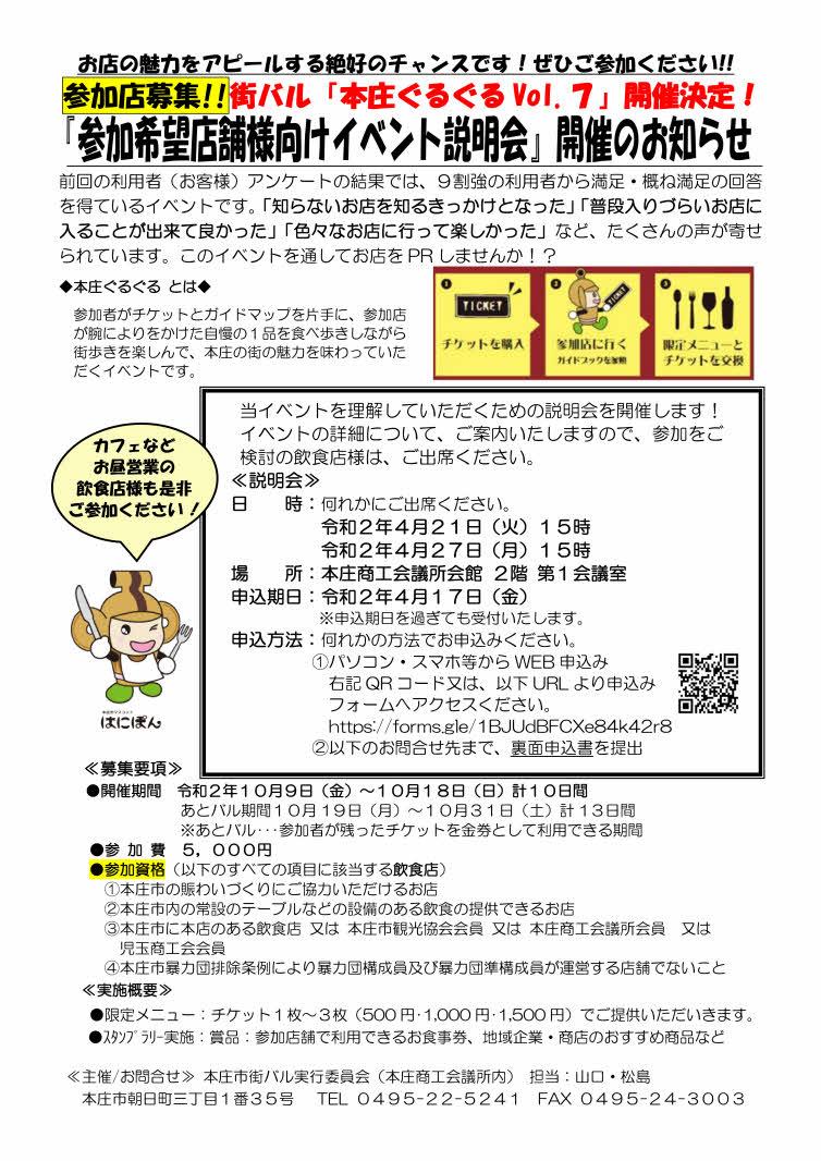 machibaru_honjoguruguru7_setsumeikai_1.jpg