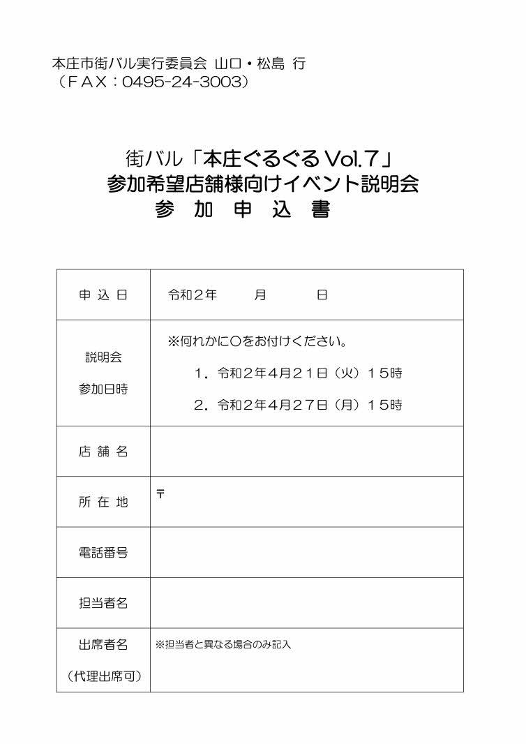 machibaru_honjoguruguru7_setsumeikai_2.jpg